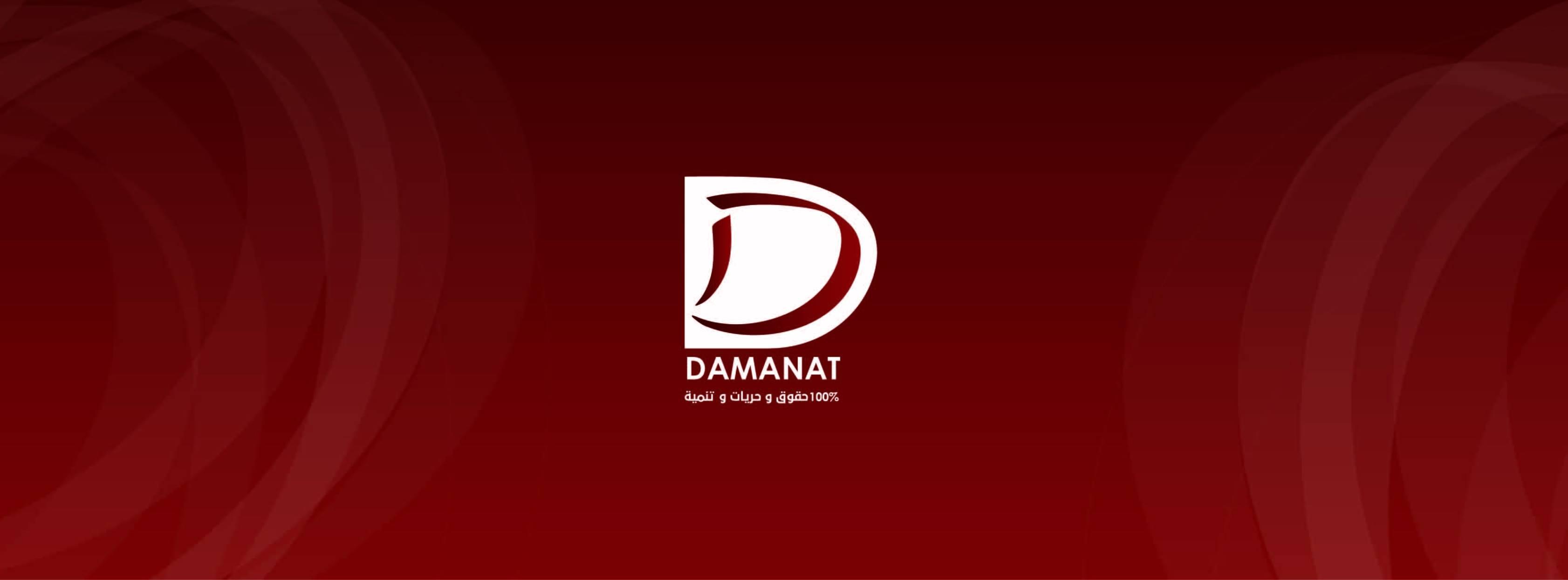 Damanat